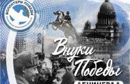 «Внуки Победы. Ленинград»: волонтеры приедут на международный слет в город на Неве
