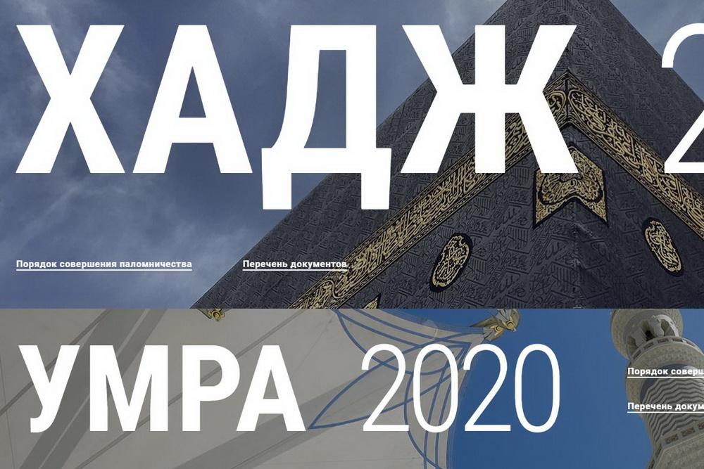 «Марва-тур»: запрет на въезд в КСА не коснется паломников из Дагестана