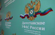 Дагестанское УФАС оштрафовало три компании за картельный сговор