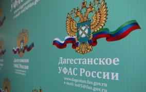 Дагестанское УФАС перешло на дистанционную работу по госзакупкам и торгам