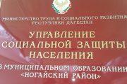 В Дагестане будут упразднены управления социальной защиты населения