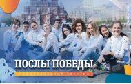 Движение «Волонтеры Победы» запускает в Дагестане конкурс «Послы Победы»