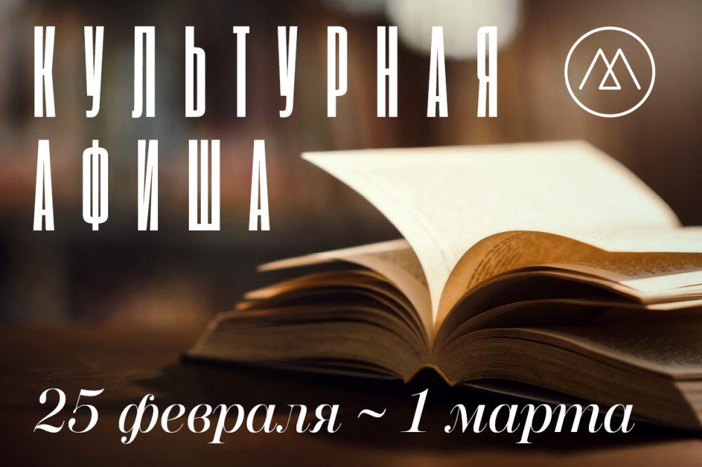 Культурная афиша (25 февраля – 1 марта)