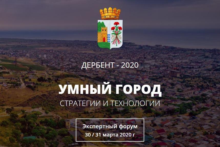 Участники форума в Дербенте обсудят концепцию его развития как «умного города»