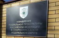 Замначальника управления Генпрокуратуры проведет прием граждан в Махачкале