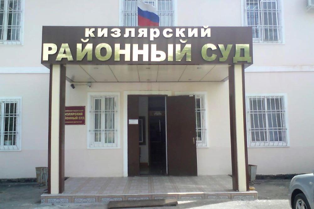 В Кизлярском районе осужден местный житель, протаранивший УАЗом байду с пограничником на борту