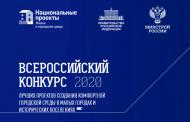 Города Дагестана подали заявки на конкурс министерства строительства России
