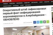 Власти Азербайджана сообщили о первом случае заражения коронавирусом в стране