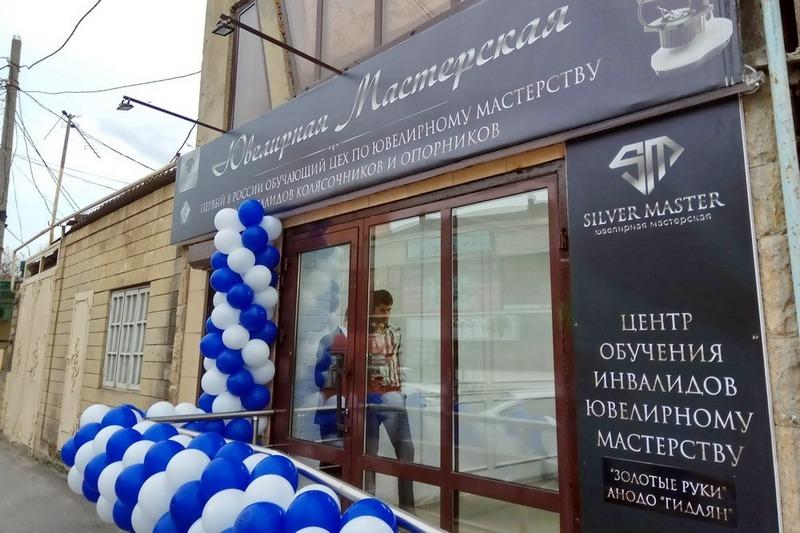 В Дагестане открылась первая в России ювелирная мастерская для инвалидов (ФОТО)