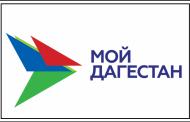 Новолакский район на реализацию проекта «Мой Дагестан – мои дороги» в 2020 году получит 9,6 млн рублей