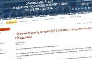 Госжилинспекция Дагестана доложила, что газовики не взяли деньги с узника концлагерей