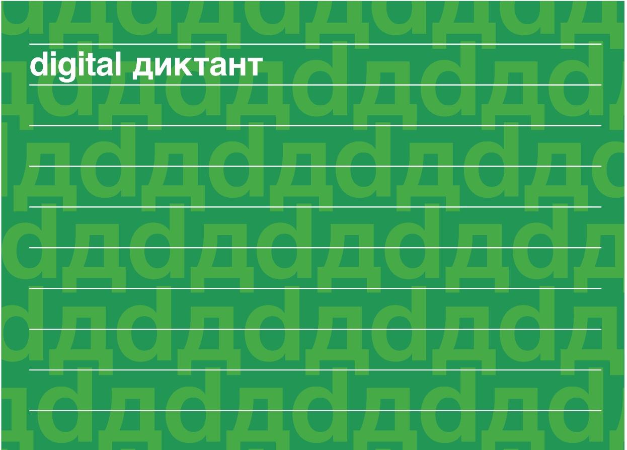 В Махачкале напишут «Цифровой диктант»