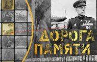 В Дагестане реализуется проект «Дорога памяти»