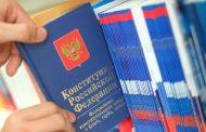ВЦИОМ: 64% россиян проголосуют за предложенные изменения в Конституцию РФ