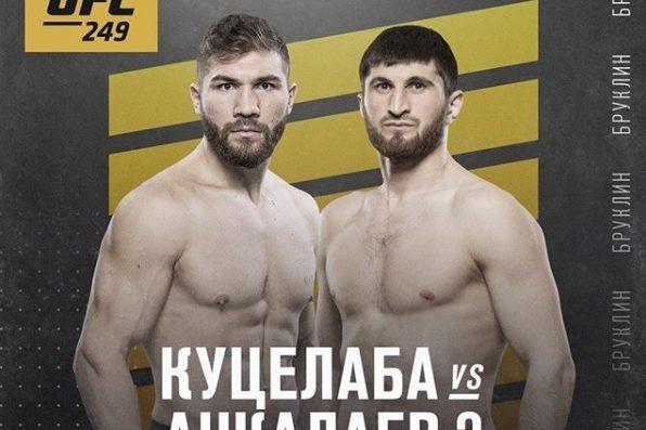 Официально: Анкалаев и Куцелаба проведут реванш на турнире UFC с участием Хабиба