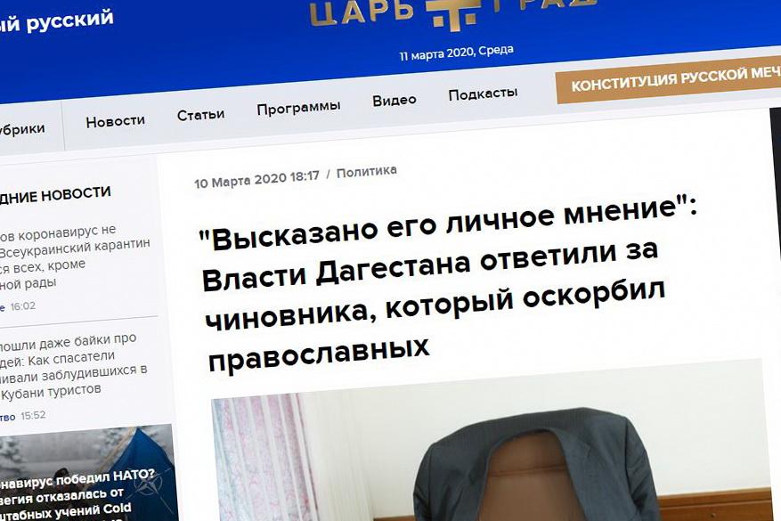 Парламент Дагестана ответил на обвинения в разжигании религиозной розни, прозвучавшие в адрес его сотрудника