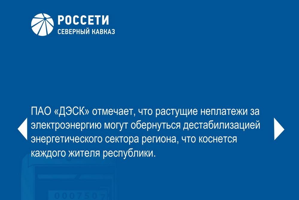Долги коммунальщиков в Дагестане за электроэнергию превысили 2 миллиарда
