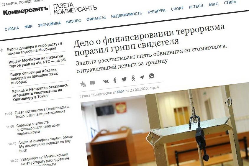 Суд в Москве начал рассмотрение дела о финансировании боевиков в Сирии