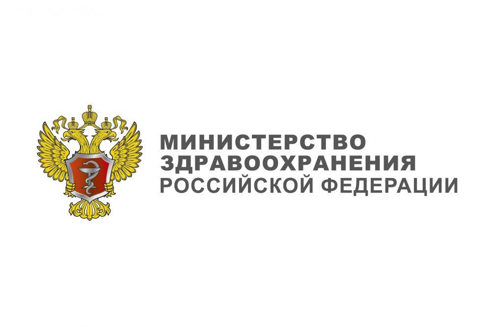 Минздрав России посоветовал врачам выписывать рецепты на максимально допустимый срок