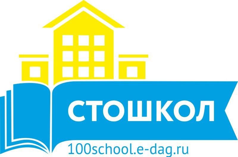 Объявлен прием документов на участие в конкурсном отборе проекта «100 школ»