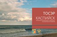 Более 700 млн рублей инвестиций может получить Каспийск