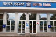 «Почта России» перешла на особый режим работы. Отделения закрыты для клиентов
