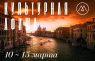 Культурная афиша (10–15 марта)