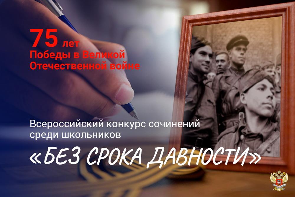 Школьник из Дербента победил во всероссийском конкурсе сочинений о войне (ТЕКСТ СОЧИНЕНИЯ)