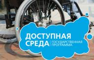 В Дагестане реализуется программа «Доступная среда» для людей с ограниченными возможностями здоровья