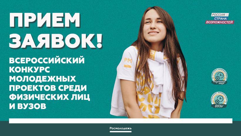 Стартовал Всероссийский конкурс молодежных проектов