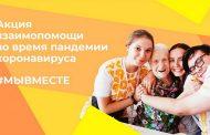 В России заработал агрегатор для желающих помогать другим при коронавирусе