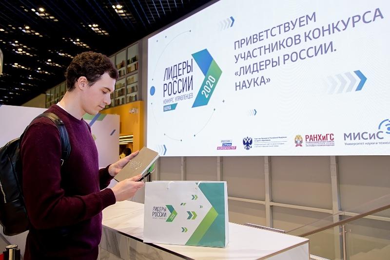 Срок приема заявок на участие в конкурсе «Лидеры России» продлен