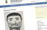 МВД объявило в розыск мужчину, который может знать подробности по делу Калимат Омаровой