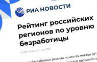 Дагестан вновь вошел в число самых «безработных» регионов России