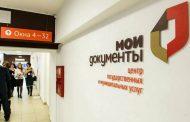 МФЦ Дагестана переходят на режим предварительной записи