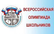 «Сириус» приглашает школьников пройти школьный этап всероссийской олимпиады онлайн