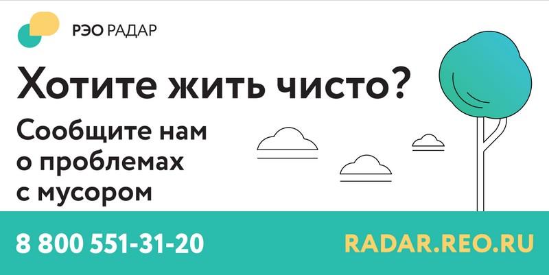 Об изменении номера телефона горячей линии IT-системы «РЭО Радар»