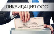 Правительство РФ утвердило временные правила представления работодателями информации о ликвидации организации