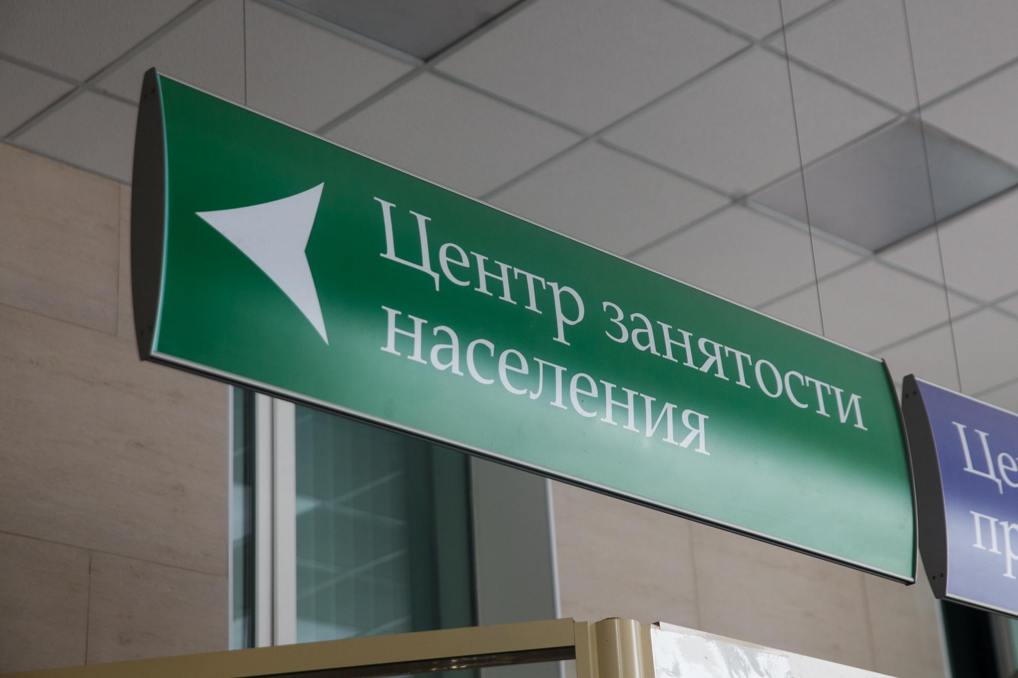 Минтруд Дагестана прокомментировал ситуацию с количеством безработных