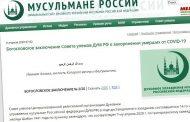 ДУМ России разрешило хоронить умерших от коронавируса без омовения