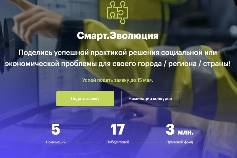 Дагестанцы приглашаются к участию в конкурсе «Смарт.Эволюция»