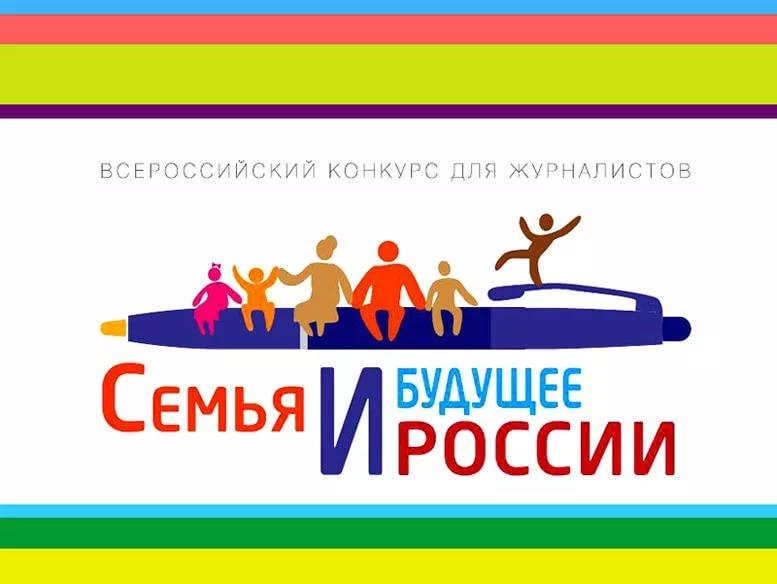 Стартовал Всероссийский конкурс для журналистов «Семья и будущее России - 2020»
