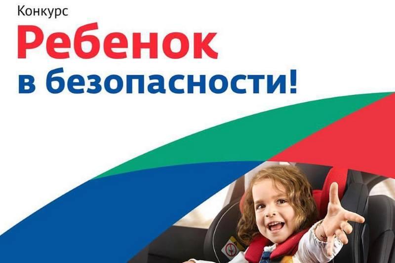 В Дагестане стартовал конкурс для молодежи «Ребенок в безопасности»
