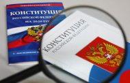 Поправки в Конституцию: о национализации элит