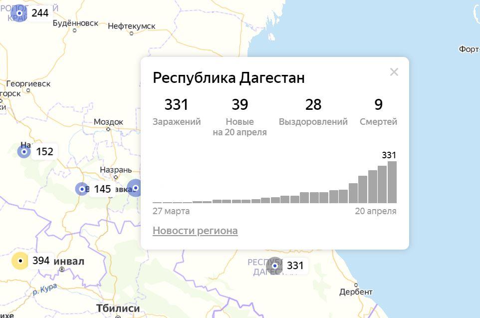 В Дагестане выявлено 39 новых случаев заражения коронавирусом