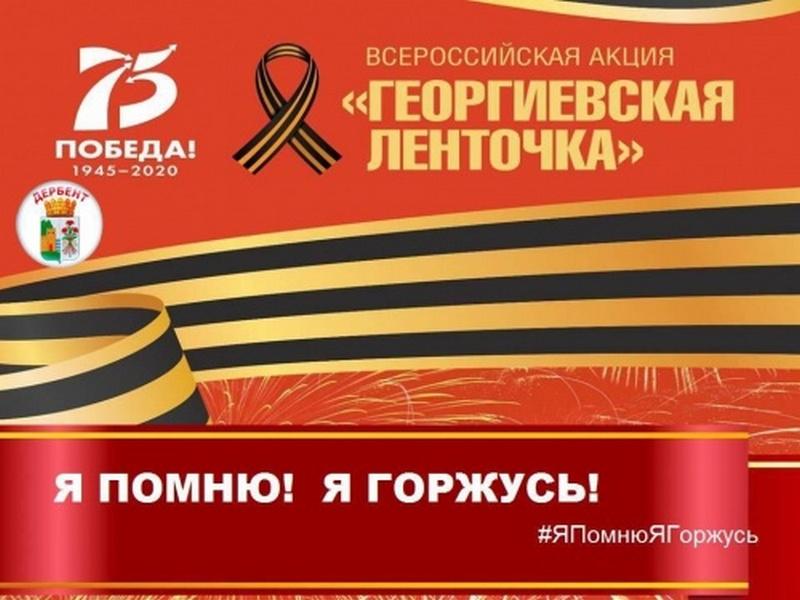 Дербент принимает участие в акции «Георгиевская лента - онлайн»
