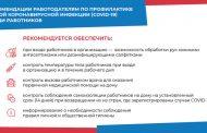 Для предприятий России разработаны рекомендации по профилактике COVID-19