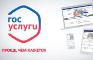 Почти сорок видов услуг жители Дагестана смогут получить онлайн