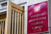 Минздрав России выпустил новые рекомендации по лечению коронавируса
