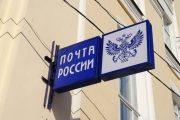 В ближайшие дни отделения «Почты России» будут работать в стандартном режиме